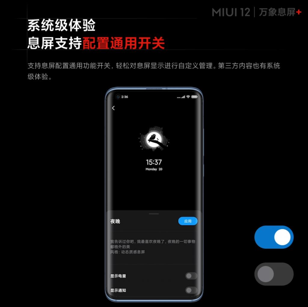 Xiaomi MIUI 12