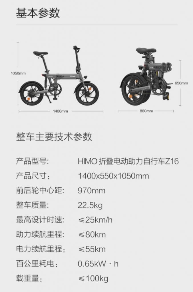 Xiaomi Himo Z16