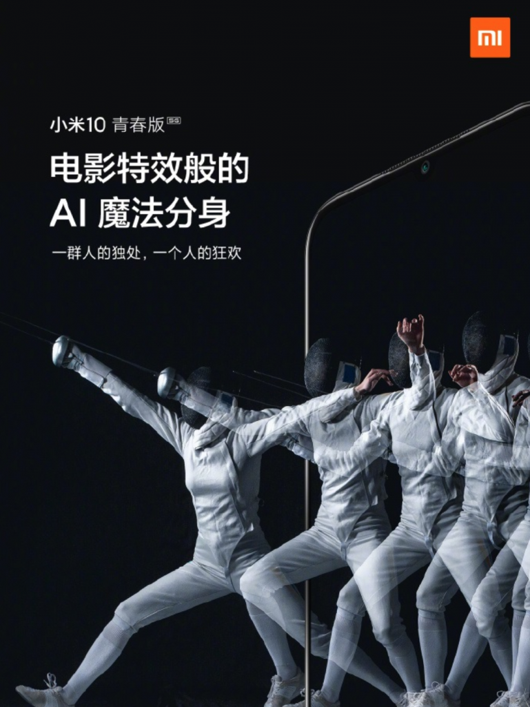 Xiaomi Mi 10 Youth Edition