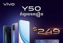 vivo-y50-price