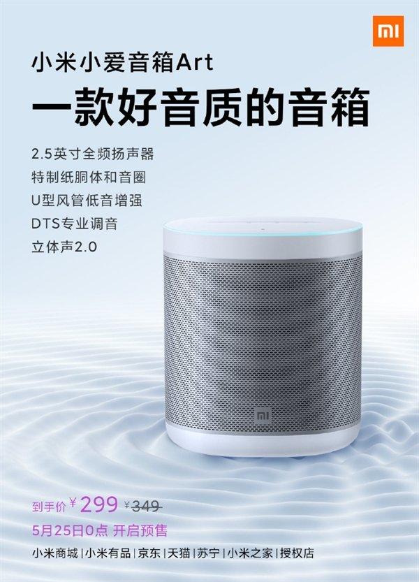 Xiaomi Xiaoi Ai speaker Art