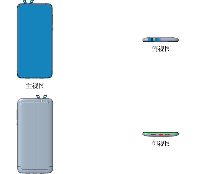 Xiaomi smartphone patent