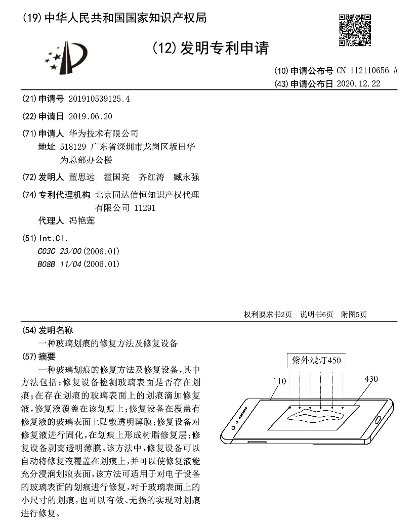 Huawei a method and equipment for repairing glass scratches